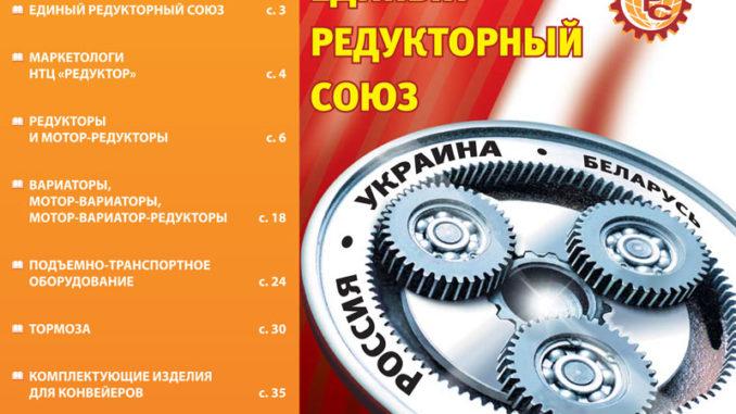 Журнал Редукторы и приводы 05 2007