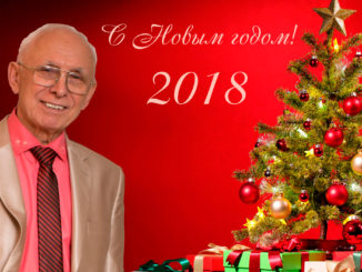 """Новогоднее поздравление генарльного директора НТЦ """"Редуктор"""""""