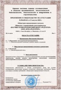 prilozhenie k svidetelstvu 206x300 - Документация