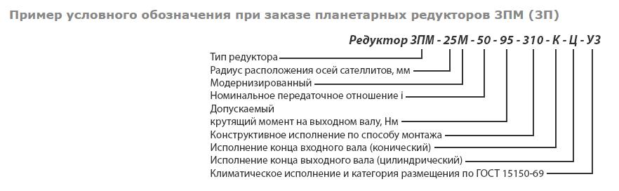 primer uslovnogo oboznacheniya 3p - Редукторы планетарные ЗМП
