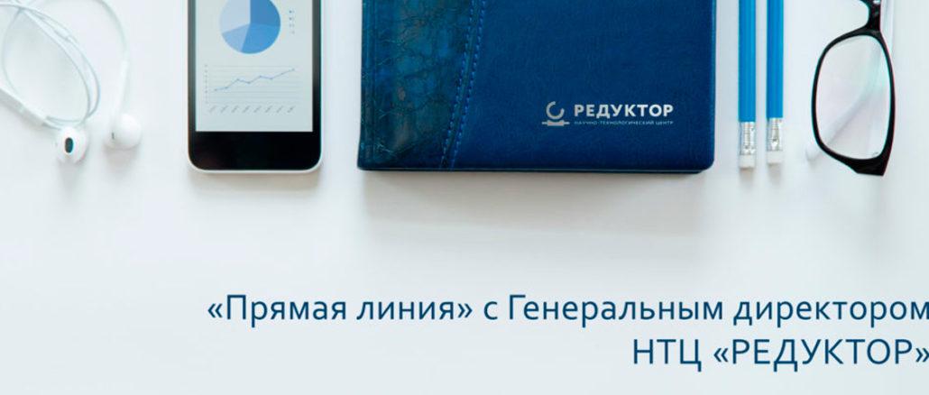 pryamaya liniya s gendlirektorom 1030x438 - Задайте свой вопрос  Гендиректору