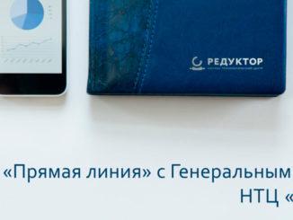 pryamaya liniya s gendlirektorom 326x245 - Задайте свой вопрос  Гендиректору