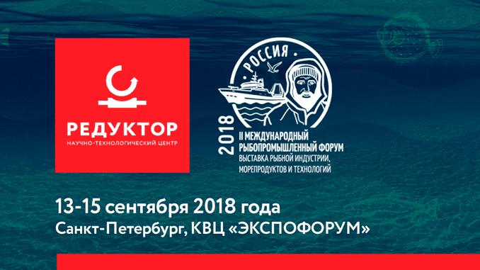 rybforum2 - Редукторные инновации — рыбопромышленному комплексу!