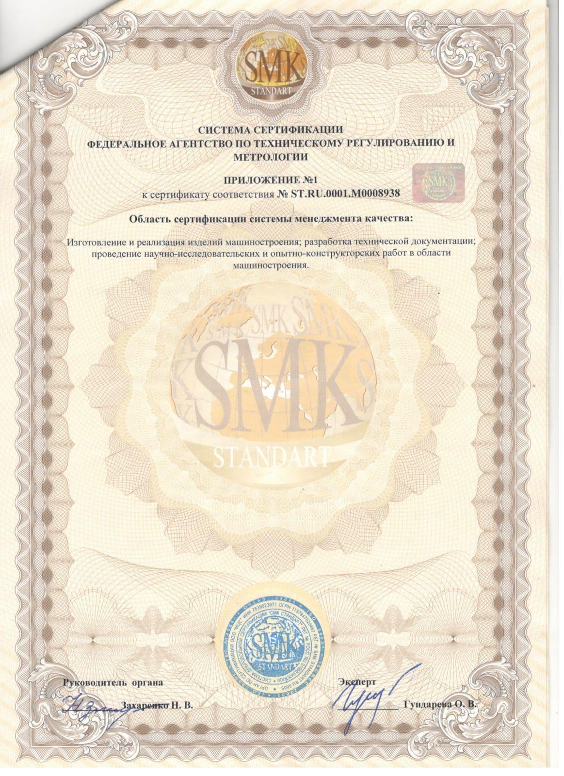 Документация и сертификаты качества