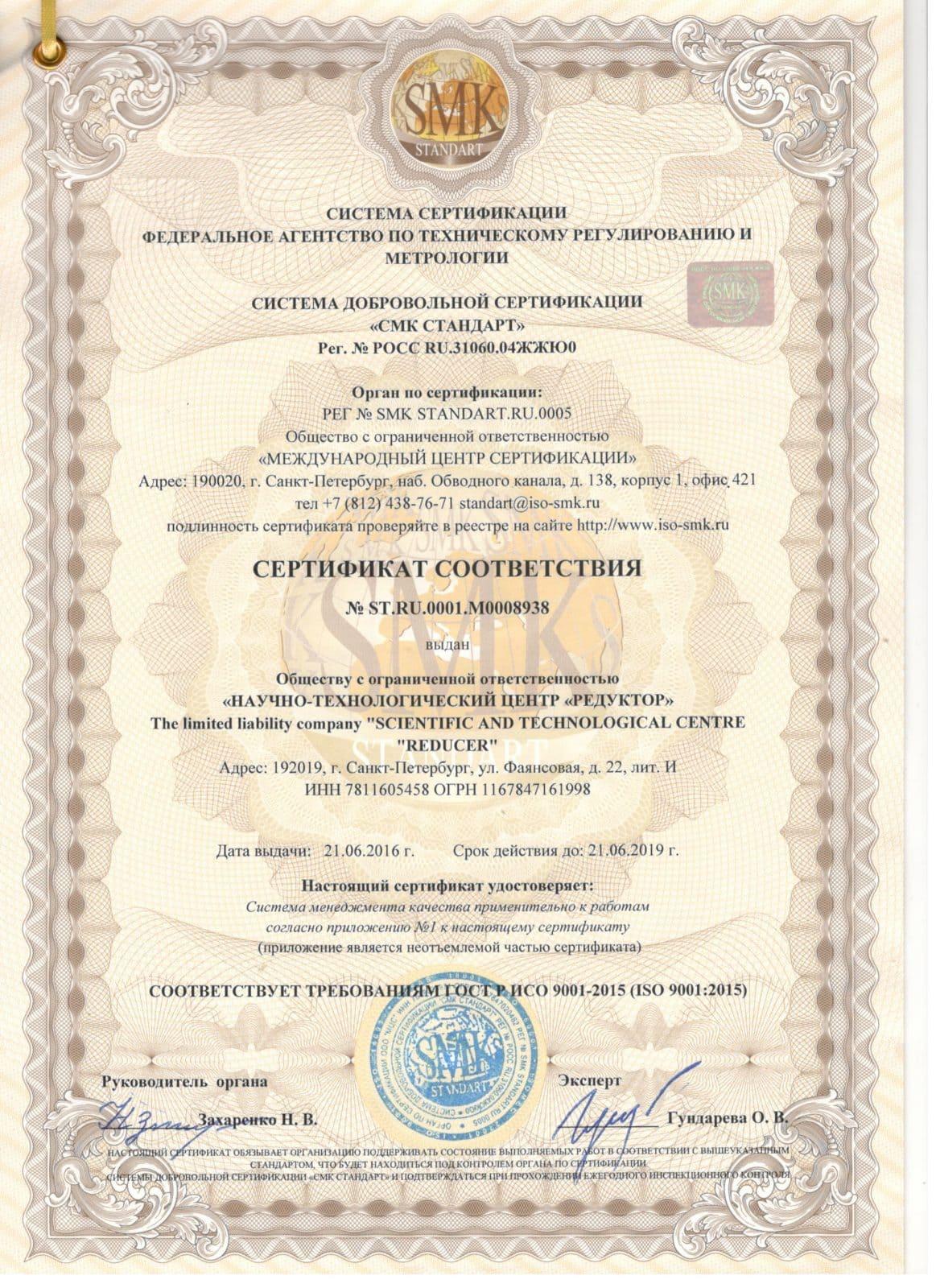 Уставные документы и наши сертификаты