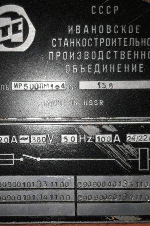 stanok shildik 300x450 - Станок многоцелевой специальный ИР500ПМ1Ф4